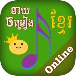 Khmer Song Quiz Online
