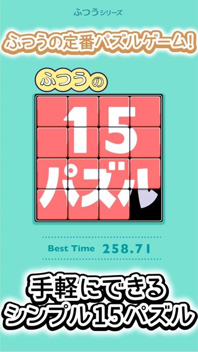 ふつうの15パズル - 人気のスライドパズルゲーム!紹介画像1
