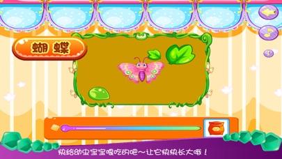 小丸子之虫虫屋-智慧谷 儿童启蒙认识早教游戏(动画益智游戏) screenshot three