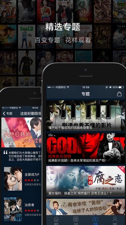 今晚看-热门影视大全 screenshot-3
