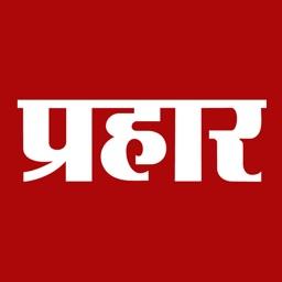 Prahaar Marathi News