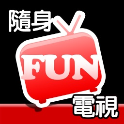 隨身Fun電視