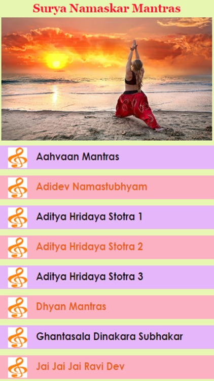 Surya Namaskar Mantras & Slokas Audio