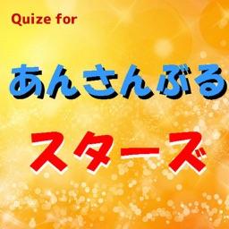 Quize for あんさんぶるスターズ