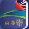 Advanced Learner's Dictionary: English - Traditional Chinese (Cambridge)