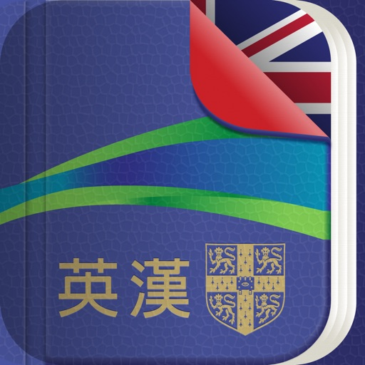 Advanced Learner's Dictionary: English - Traditional Chinese (Cambridge) icon
