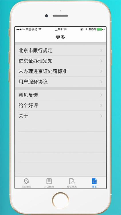 进京证-限行摄像头分布 screenshot-4