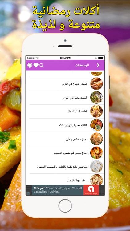 وصفات رمضان screenshot-3