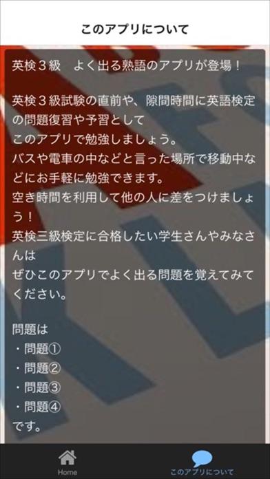 英検3級 合格対策問題集 よく出る熟語のスクリーンショット3
