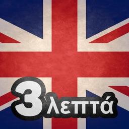 Μάθετε αγγλικά σε 3 λεπτά