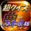 超クイズ&診断 for 乃木坂46ファン度を試す曲検定アプリ