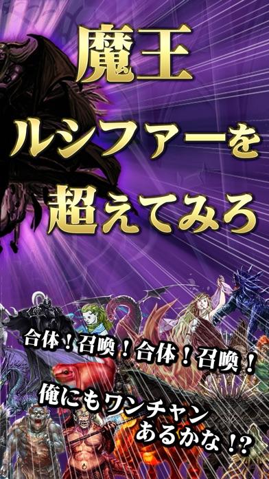 AKUMA大戦 -悪魔を合体召喚して魔王を育成する放置ゲーム-スクリーンショット2