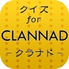 クイズforクラナド CLANNAD~恋愛ゲームの代名詞~