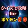 クイズで攻略 for ポケモンGO ~情報サイトアプリ~
