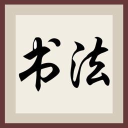 教你练草书-中国汉字草书书法教学,涵盖章草今草狂草行草!