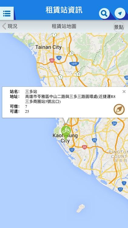 高雄市公共腳踏車EASY GO!2.0版 screenshot-3