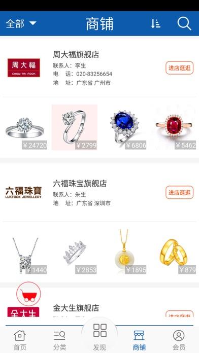 珠宝网 screenshot two