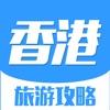 香港旅游攻略 - 最全自由行攻略,特价酒店预订,驴友游记大全