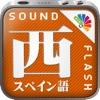 サウンドフラッシュ-日西交互 スペイン語と日本語を交互に再生、登録できる音声フラッシュカード