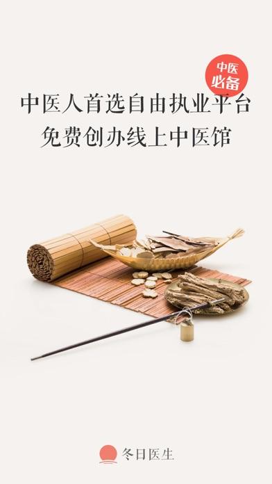 download 冬日医生(中医必备) apps 4