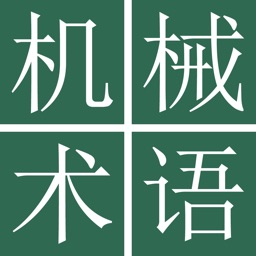 Mechanical Engineering Dictionary (Japanese-Chinese)
