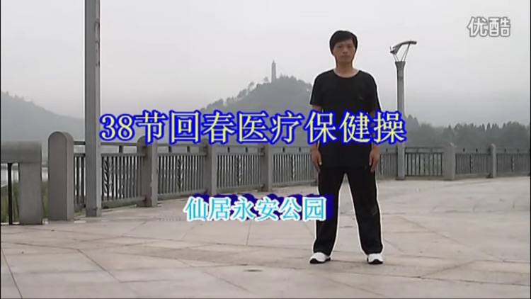 广场舞保健操 screenshot-4