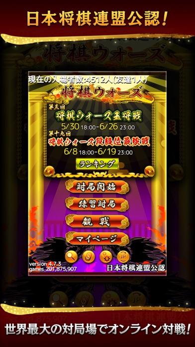 将棋ウォーズスクリーンショット1