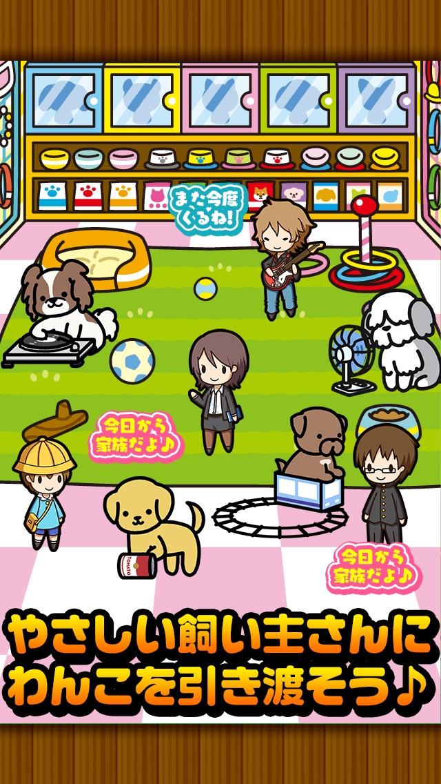 わんこ屋さん~可愛い犬と出会える面白ゲーム~スクリーンショット5