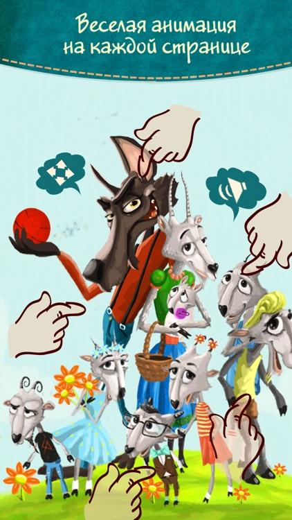 Волк и семеро козлят - интерактивные сказки для детей screenshot-3
