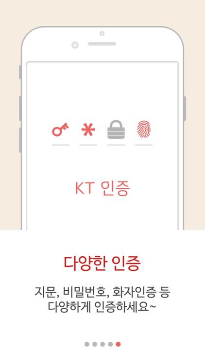 KT 인증 screenshot-4