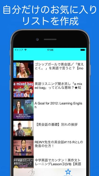 英会話マスター -動画で効率よく英会話学習 screenshot-4