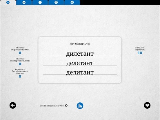 Скачать Орфограф – Игра в трудные слова