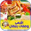 وصفات الطبخ في رمضان