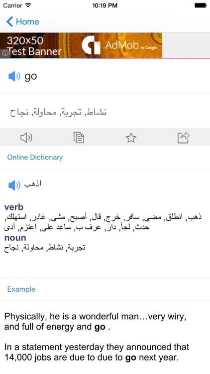 Arabic English Dictionary screenshot-4