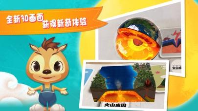 袋鼠跳跳3D书-育儿3D动画乐园,益智故事绘本科普大全-2