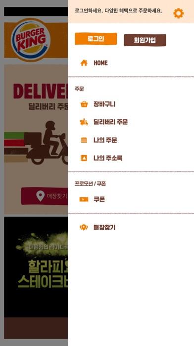 다운로드 (공식) 버거킹 BURGER KING®KOREA Android 용