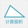 几何面积计算器(快捷单位转换) - 任意四边形、扇形、椭圆