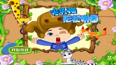 光头强形状拼图-智慧谷 儿童科学知识启蒙早教游戏(贴纸 拼图游戏) screenshot one