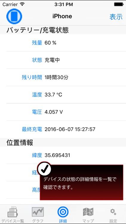 バッテリーレポート フル版 - Battery Report 複数台のバッテリー残量記録・一括管理・グラフ表示) screenshot-4