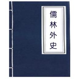 儒林外史(中国古典名著)