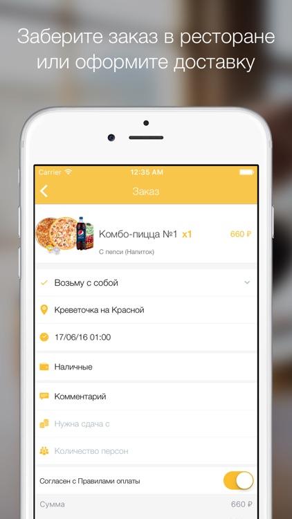 Креветочка - доставка еды в Петрозаводске