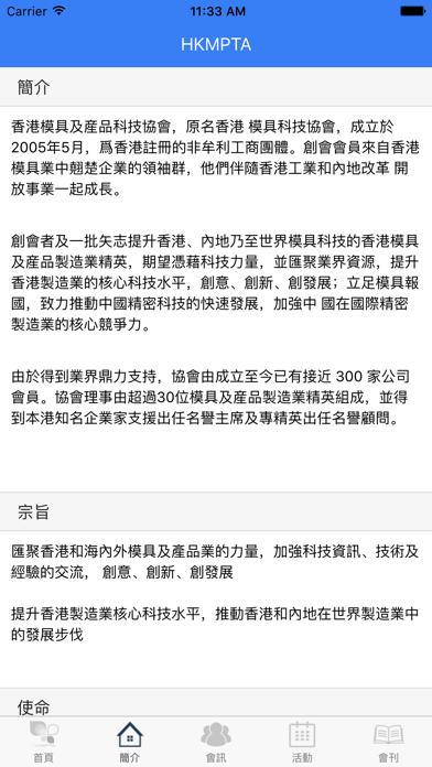 HKMPTA屏幕截圖3