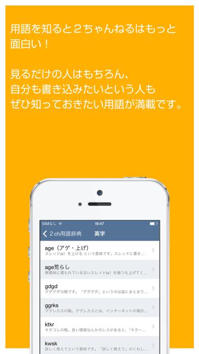 2ちゃんねる用語辞典アプリ 意味がわからないネット用語を調べよう!のおすすめ画像3
