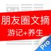 132.文摘for微信-公众号朋友圈精选&旅行游记养生新闻