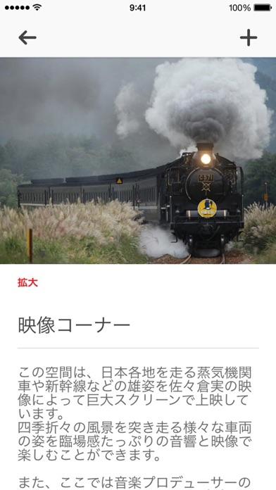 川崎市岡本太郎美術館「鉄道美術館」展公式アプリのおすすめ画像4