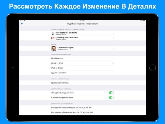 Synctastic для Google Gmail Скриншоты9
