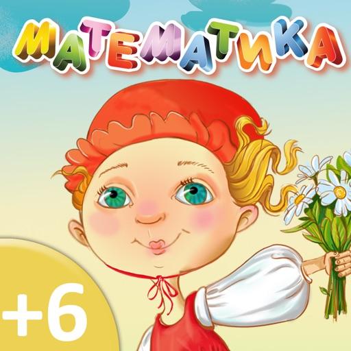 Математика для детей - Красная Шапочка