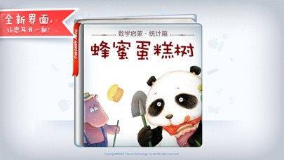 download 蜂蜜蛋糕树-铁皮人儿童教育启蒙故事 apps 1