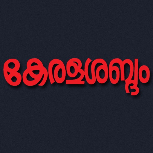 Keralasabdam Magazine