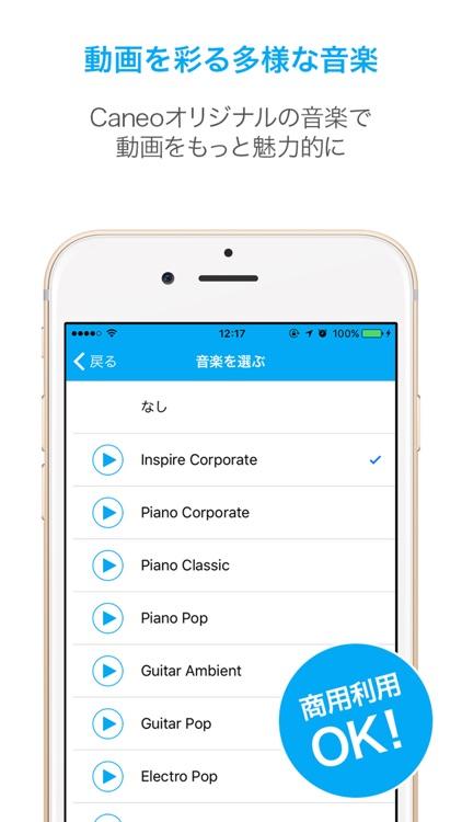 Caneo(キャネオ) - プロモーション動画撮影・編集アプリ screenshot-3
